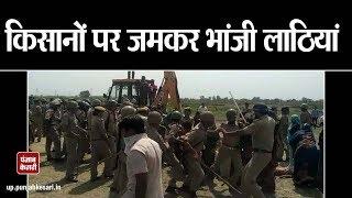 पुलिस ने किसानों पर जमकर भांजी लाठियां