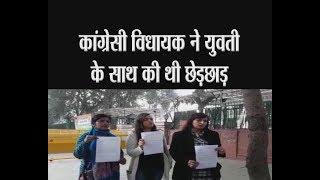 दिल्ली - कांग्रेसी विधायक ने युवती के साथ की थी छेड़छाड़ - tv24