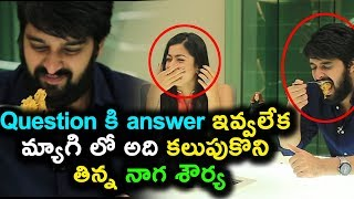 Naga Shourya and Rashmika Mandanna Funny Interview | Chalo Movie 2018 | Daily Poster