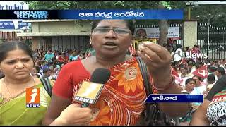 Asha Workers Protest Against Govt At Collectorate In Kakinada | Ground Report | iNews