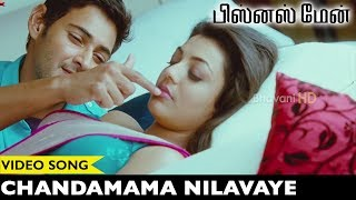 Businessman Tamil Songs Chandamama Nilavaye Video Song Mahesh Babu, Kajal Aggarwal