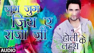 JUG JUG JIYA AE RAJA JI - New Bhojpuri Audio Holi Song 2016 - HOLI KE LAHARA - Himanshu Pandey