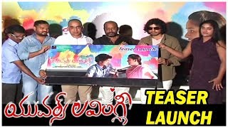 Yours Lovingly Movie Teaser Launch Prudhvi, Sowmya Shetty || Bhavani HD Movies