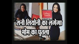 Sunny Leone wax statue soon to establish in madame tussauds museum in delhi