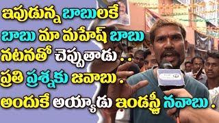 Mahesh Babu SPYDER  Public Talk    #SPYDER Movie Public Talk    Fans Reactions    Top Telugu Tv