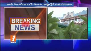 Southwest Monsoon To Enter In Telugu States By June First Week |  iNews