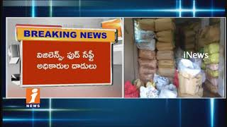 Vigilance officers Ride On Tea Powder CompanyIn Vijaywada | Adultrated Tea Powder Seized  | iNews