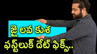 Jai Lava Kusa First Look Date Confirmed | Jr Ntr About First Look | Rectv India