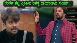 Chandan Shetty love secrete reveled | Kannada Bigg Boss Season 5 | Top Kannada TV