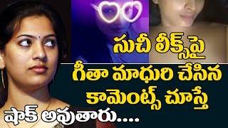 Singer Geetha Madhuri Comments On Suchi Leaks | Suchitra Karthik | Latest Suchi Video | Top TeluguTV