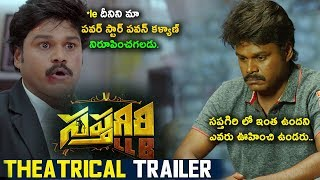 Sapthagiri LLB Theatrical Trailer | Sapthagiri LLB Telugu Movie | Daily Poster