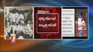 Pawan Kalyan And Mahesh Babu Tweets On Jallikattu And Cock Fight Ban | Tamil Nadu | iNews