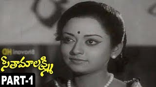 Seethamaalakshmi Full Movie Part 1 Chandra Mohan, Talluri Rameshwari, K Viswanath