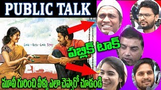 Fidaa Public Talk | FIdaa Movie Public Response | Review Rating | Varun Tej | Sekhar Kammula