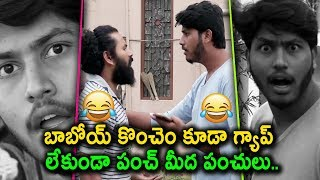 Telugu Fun Dose Episode 3 | Telugu Comedy Punches between Friends | Daily Poster