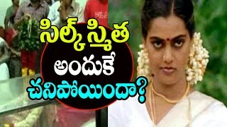 unknown facts about death mystery of silk smitha | Silk Smitha rare video | Top Telugu TV