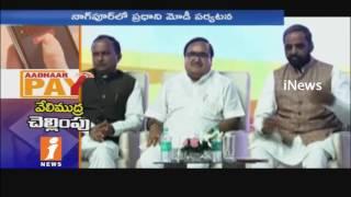 PM Narendra Modi Launched  BHIM-Aadhaar Pay App In Nagpur    iNews