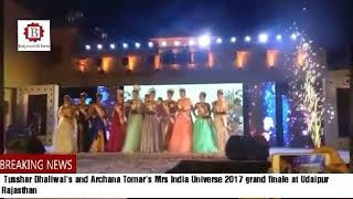 Tusshar Dhaliwal's and Archana Tomar's Mrs India Universe 2017, grand finale Udaipur Rajasthan