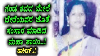 Kannada News - ಗಂಡನ ಶವದಮೇಲೆ ಬೇರೆಯವರ ಜೊತೆ ಸಂಸಾರ ಮಾಡಿದ ಮಹಾತಾಯಿ   ಕಾಂಡಮ್ಸ್ ಎಷ್ಟು ಕೆ.ಜಿ ಇತ್ತು ಗೊತ್ತಾ