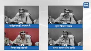 जबरदस्त एक्शन में डीजीपी बीएस संधू, क्राइम की चौतरफा घेरबंदी