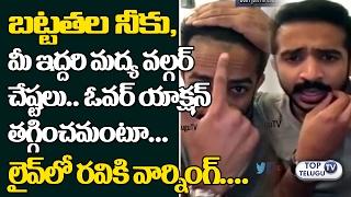 లైవ్లో రవికి చుక్కలు | Anchor Ravi FACEBOOK Live Chat Video | Top Telugu TV