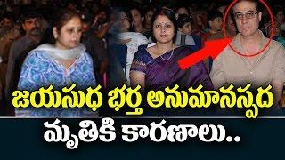 Reasons Behind Jayasudha Husband Nitin Kapoor Suicide in Mumbai   Nitin Kapoor Dead   Top Telugu TV