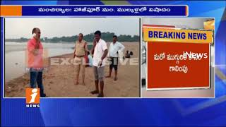 Four Youths Goes Missing In Godavari River   One Safely Rescued   Mancherial   iNews
