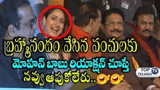 Brahmanandam Funny Satires on Mohan Babu Age | TSR Kakatiya Lalitha Kala Parishath | Top Telugu TV