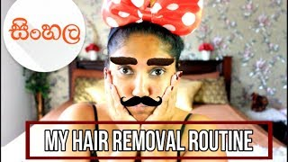 MY FACIAL HAIR REMOVAL ROUTINE (SRI LANKAN) SINHALA