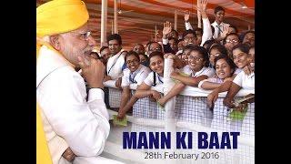 PM Modi's Mann Ki Baat, February 2016