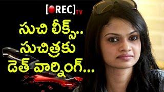 Death Warning To #SuchiLeaks Suchitra | Suchitra Husband Comments On Suchitra | Rectv India