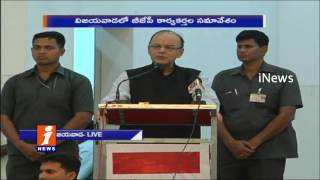 Arun Jaitley Speech At BJP Meeting in Vijayawada | iNews