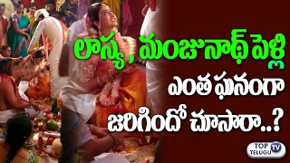 లాస్య పెళ్లి వీడియో | Anchor Lasya Marriage Video | Anchor Lasya Wedding Photos | Manjunath