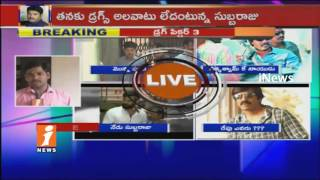 Tollywood narcotics Case | Actor Subbaraju To Appear Before SIT on Third Day | iNews