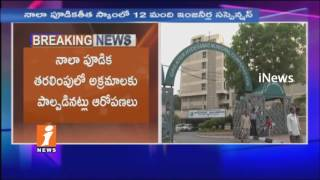 12 Members GHMC AEE Suspended Over Corruption Case Issues | Hyderabad | iNews