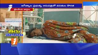 Patients Suffer With Lack of Facilities And Doctors Rude Behaviour In jagtial Govt Hospital | iNews