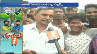 Champions Trophy Final 2017 | Rajahmundry Cricket Fans Confident on India Winning | iNews