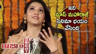 Mehreen Feeling About Movie With Ravi Teja || Raja The Great Team Interview