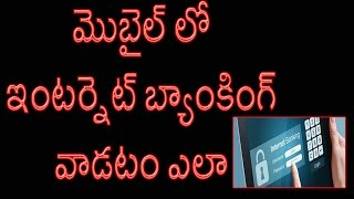 How to Use Internet Banking Using Mobile || Telugu Tech Videos