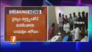 Gandhi Hospital Doctors Negligence Leads To Patient Death In Hospital | Family Protest | iNews