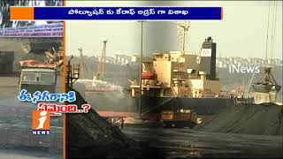 Air Pollution Cases Rises In Visakha   Polluted By Industries   iNews