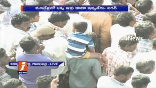 YS Jagan Speech Over Chandrababu At Gajulapalli | Kurnool | iNews