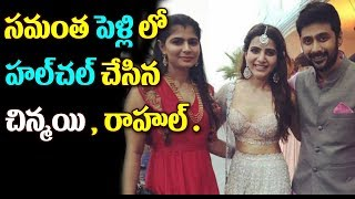 Chinmayi Rahul In Naga Chaitanya, Samantha Wedding Chaitanya, Samantha  Marriage Updates