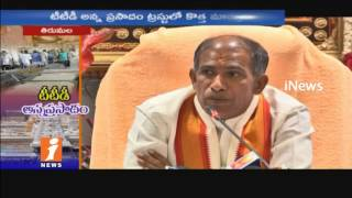 TTD Plans To Changes In Donations Policy On Free Meals In Tirumala | Tirupati | iNews
