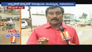 Peoples Troubles With Roads Damaged In Karimnagar   Govt Officials Neglects   iNews