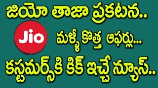 Reliance Jio Now With More Exciting Plans | New Jio 4G plans |Jio Dhan Dhana Dhan | Rectv India