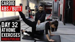 | Day 32 | High Intensity FAT LOSS Cardio, Abs, Butt! (Hindi / Punjabi)