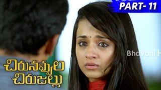 Chirunavvula Chirujallu Full Movie Part 11 Jiiva, Trisha, Andrea Jeremiah