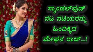 Meghana Raj creates new record in sandalwood | Meghana Raj No.1 spot in sandalwood | Top Kannada TV