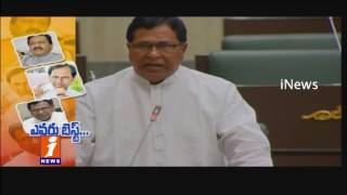 Opposition Failed To Corner TRS Government In Assembly Meetings | iNews